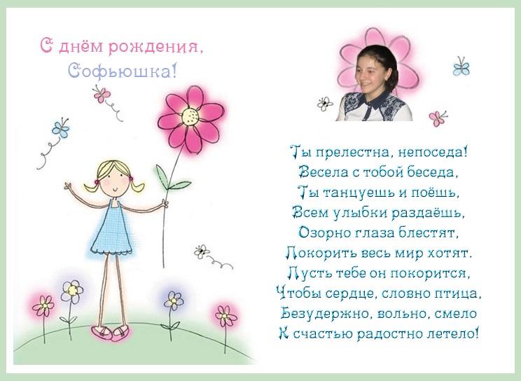 Поздравление с днем рождения для девочки софьи